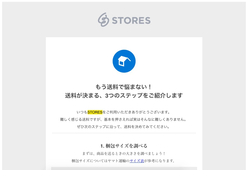 STORES送料