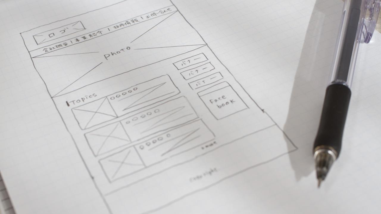 Webディレクターに必要なスキル