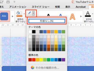 YouTubeサムネイルをパワポで作る方法