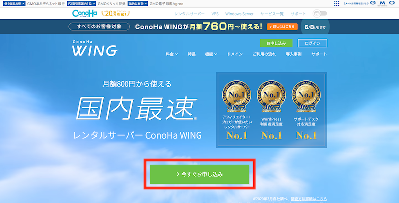 ConoHa WING登録手順