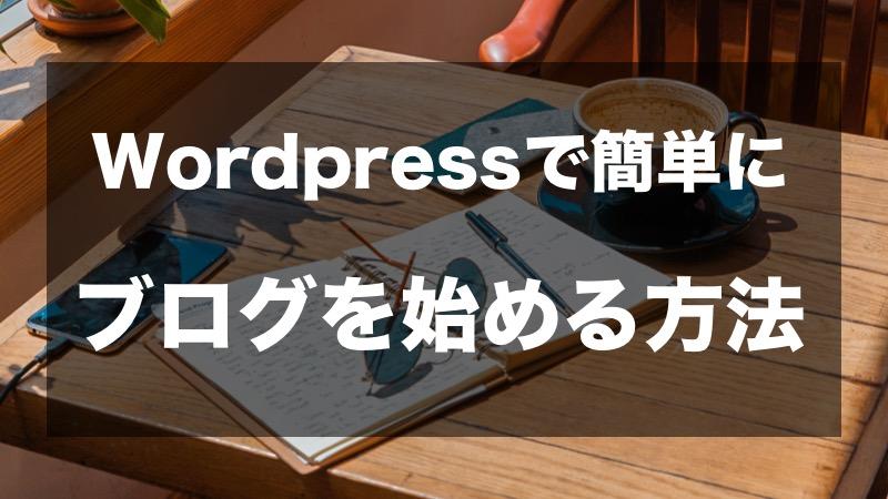 Wordpressを使ってブログを簡単に始める方法