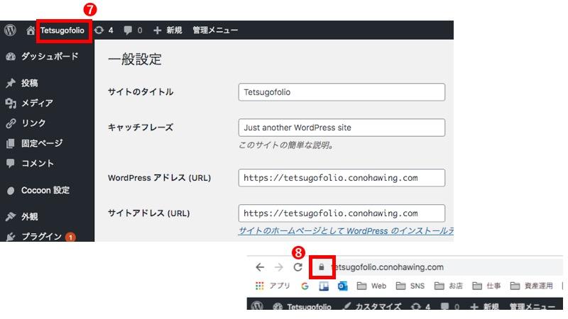 WordPress URL変更