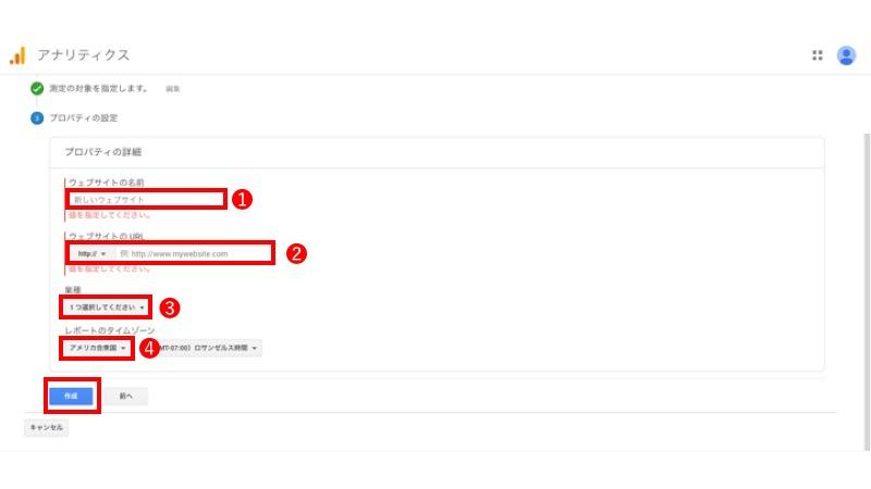 Google アナリティクスの導入手順