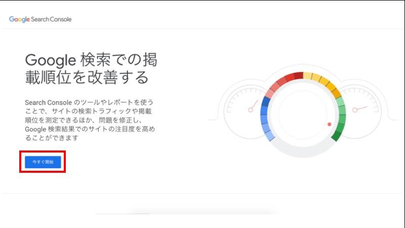 Google Search Consoleの登録方法と基礎