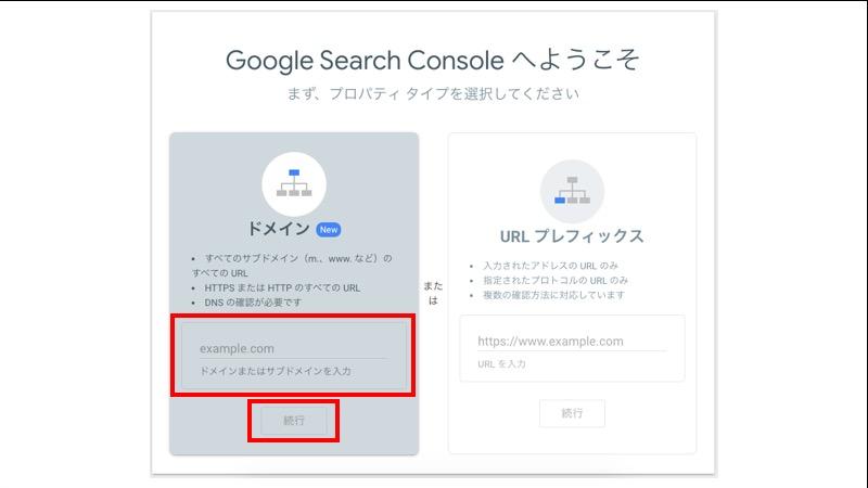 Google Search Consoleの登録方法