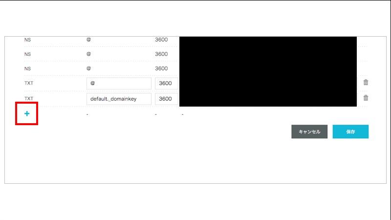 DNSレコードの登録