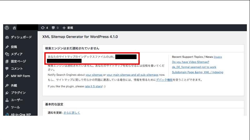 XMLサイトマップの登録