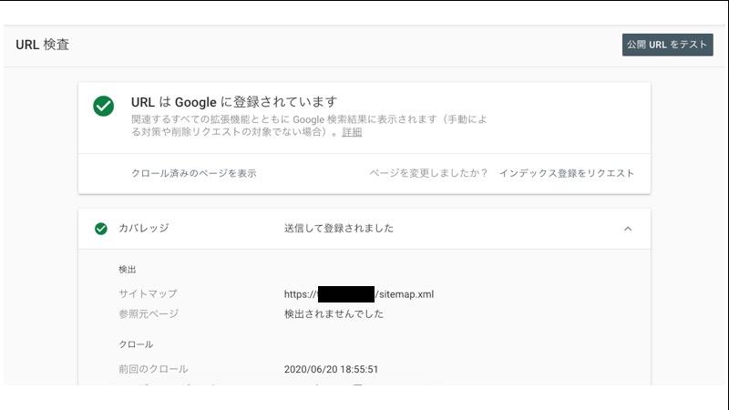 Google Search Consoleの基礎