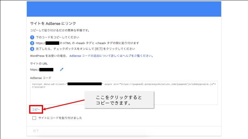 Google AdSenseの始め方