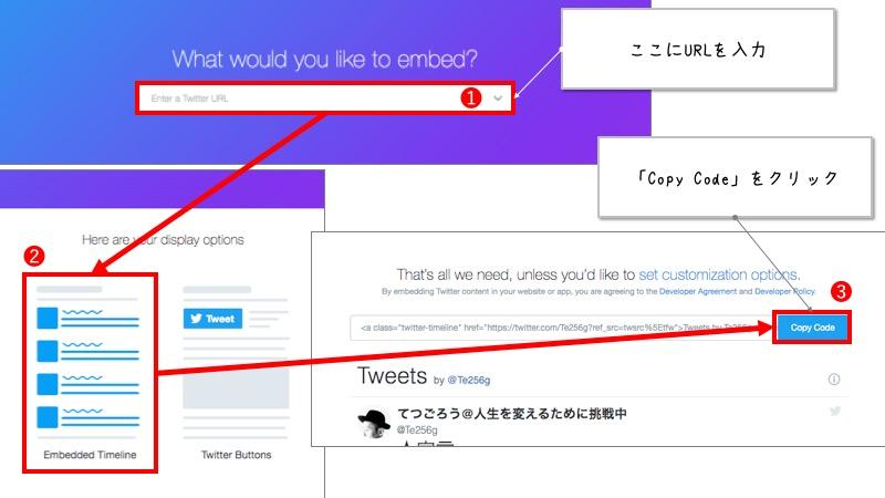 WordPressカスタマイズ Twitterを埋め込む
