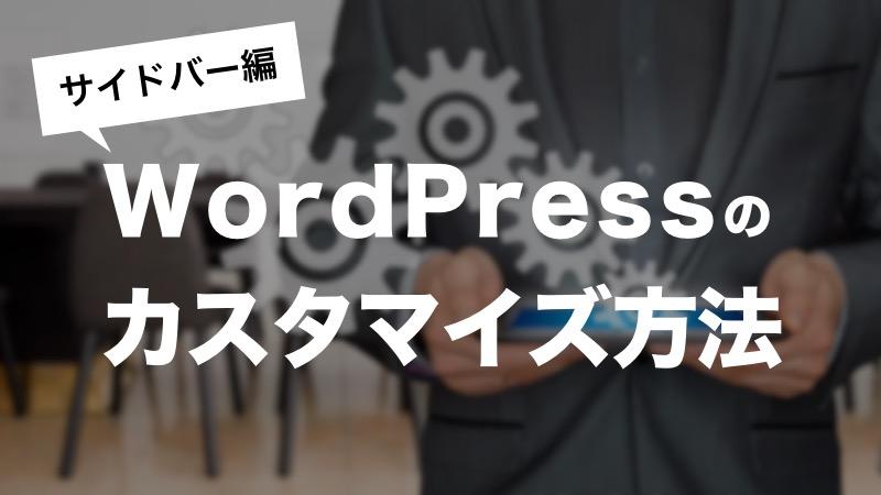 WordPressのカスタマイズ サイドバー編