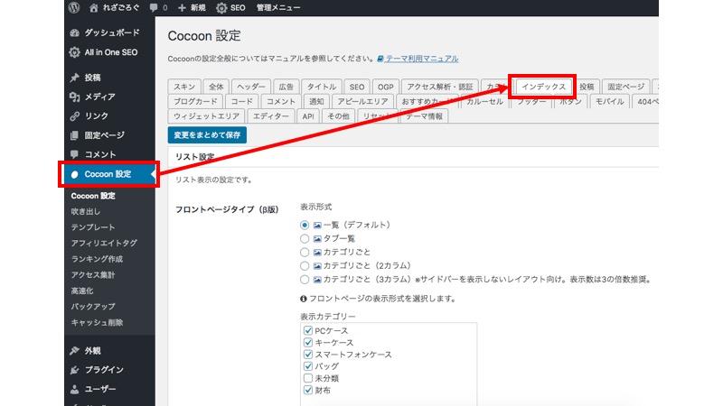WordPressのテーマCocoonでトップページをカスタマイズする方法