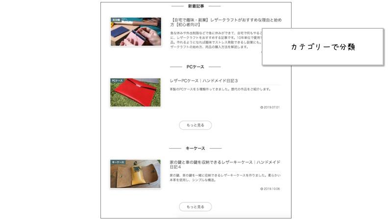 WordPressのテーマCocoonでトップページをカスタマイズする方法|カテゴリーで分ける