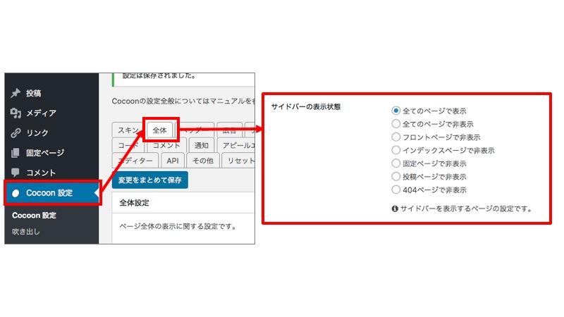 WordPressのテーマCocoonでトップページをカスタマイズする方法|サイドバーの表示