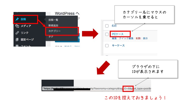 WordPressのテーマCocoonでトップページをカスタマイズする方法|カテゴリーIDの調べ方