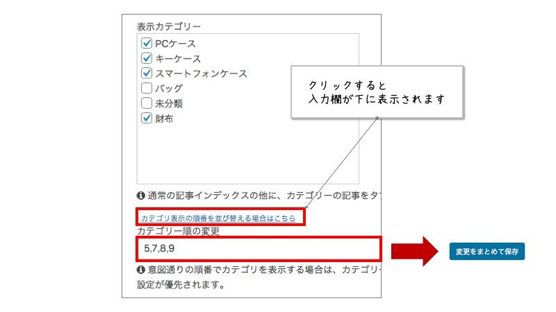 WordPressのテーマCocoonでトップページをカスタマイズする方法|カテゴリーの順番を変更
