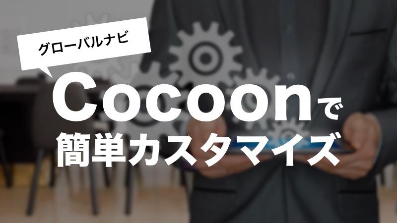 Cocoonでグローバルメニューをカスタマイズする方法