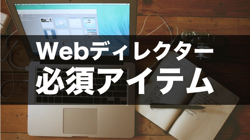 Webディレクター必須アイテム