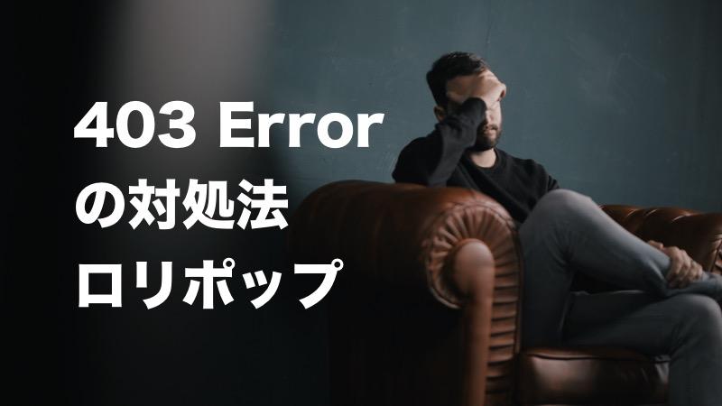 ロリポップで403 Errorが出たときの対処法