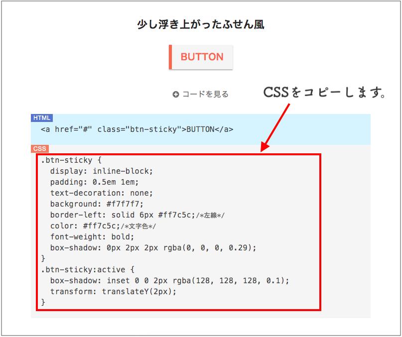 CSSをコピー