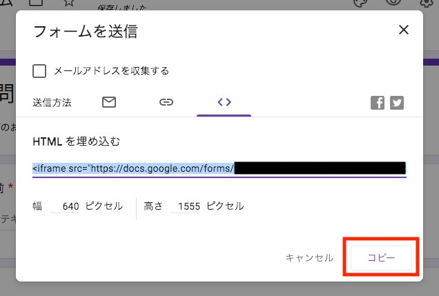 Google フォーム