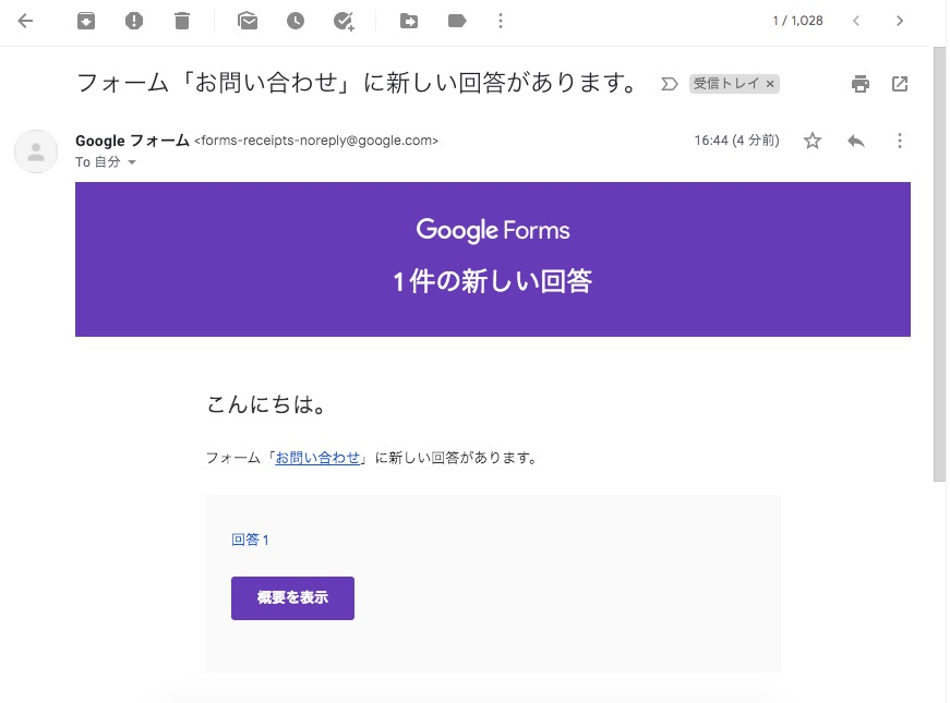 Google フォームの回答をメールで受け取る
