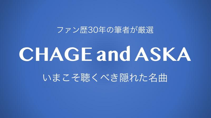 CHAGE and ASKA