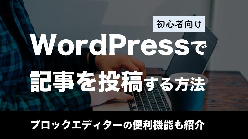 WordPressで記事を投稿する方法