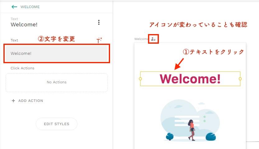 Welcome画面の変更