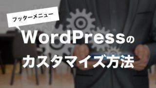 WordPressでフッターをカスタマイズ