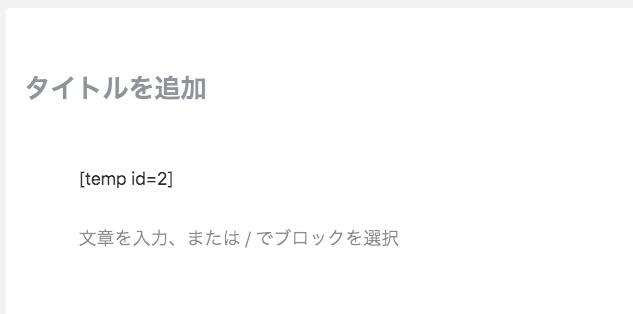 Cocoon定型文テンプレート