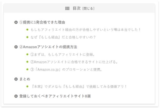 Cocoon目次カスタマイズ