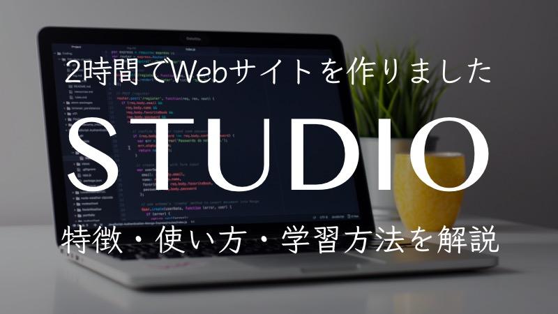 STUDIOでWebサイト