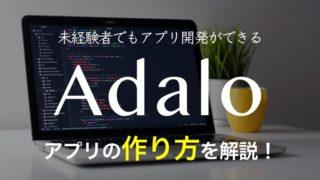 Adaloでアプリの開発手順を解説