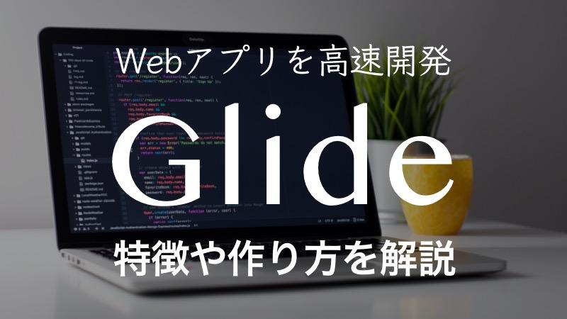 Glideでアプリを高速開発