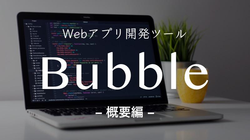Bubbleの概要