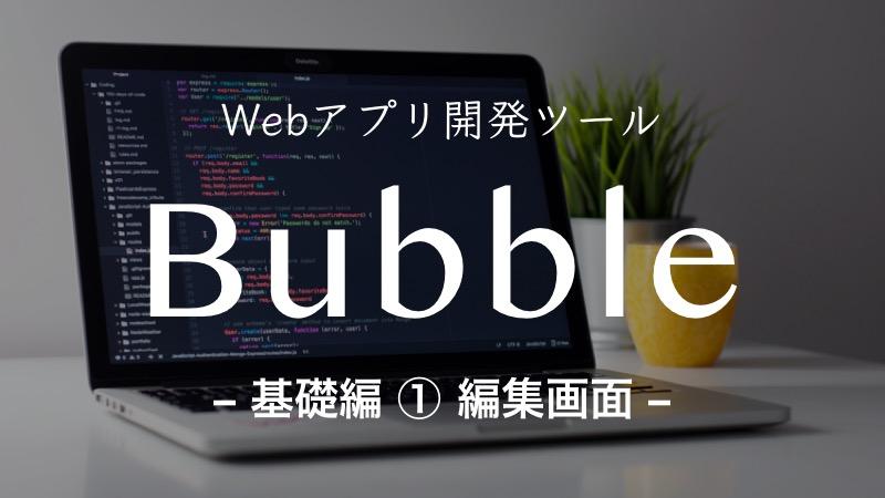 Bubbleの基礎 編集画面
