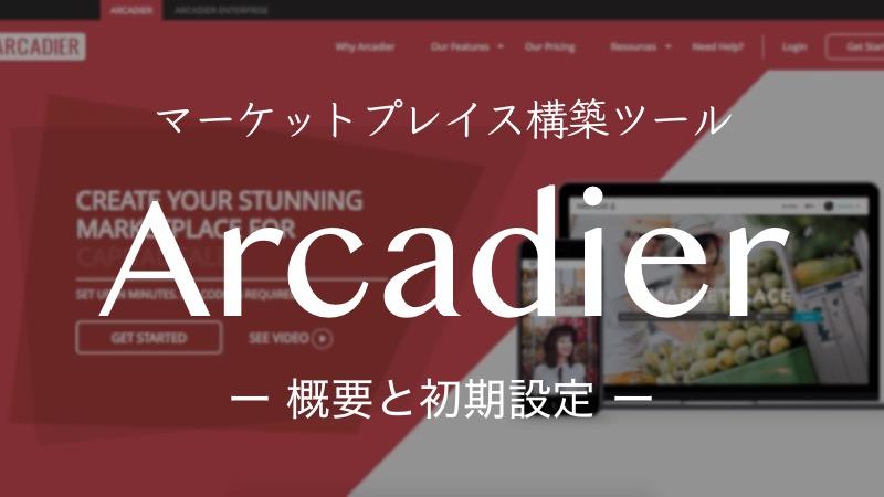 Arcadier