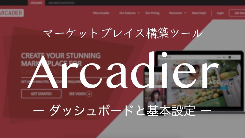 Arcadierの基本設定