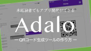 AdaloでQRコード生成ツールの作り方を解説