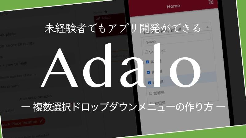 Adaloで複数選択できるドロップダウンメニューの作り方