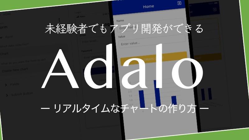Adaloでリアルタイムなチャートの作り方