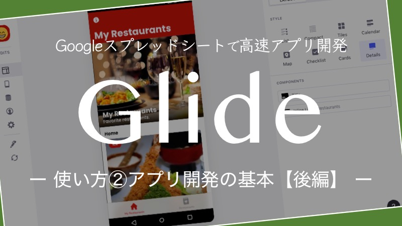 Glideアプリ開発の基本