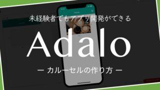 Adaloでカルーセルの作り方