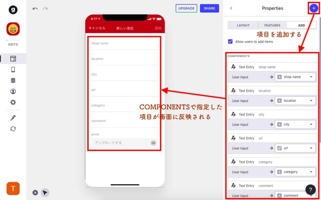 ユーザーが追加できる項目を設定