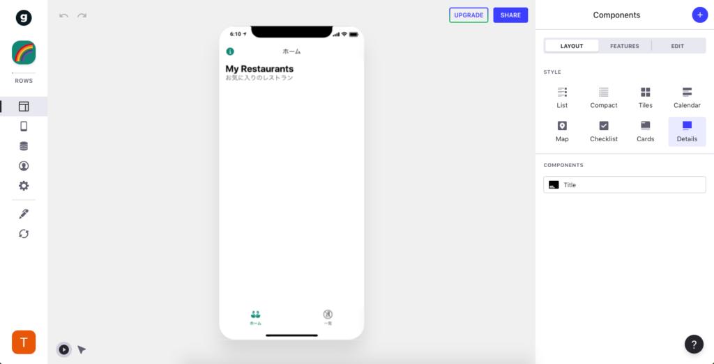 アプリ開発画面