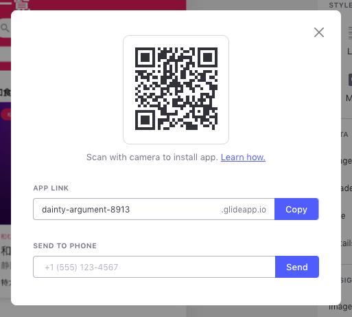 アプリのQRコード、リンク