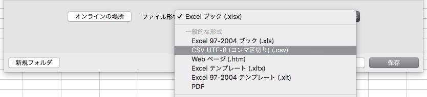 CSV UTF-8(コンマ区切り)で保存