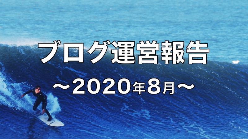 ブログ運営報告2020年8月