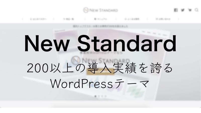 WordPressテーマNew Standard